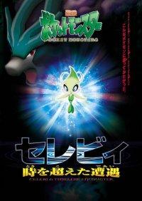 The 4th Pokemon Movie