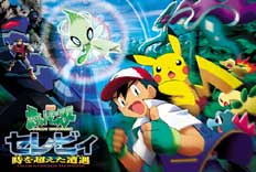 Pokemon 4 the Movie, Celebi: A Timeless Encounter background preview