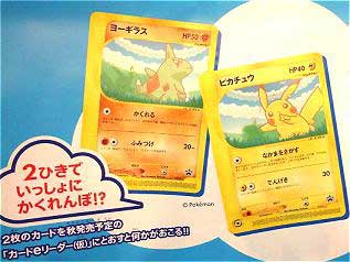 Nippon Airlines Pokemon Vs Lavitar, and Pikachu promos
