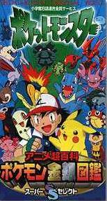 Pokemon School Video