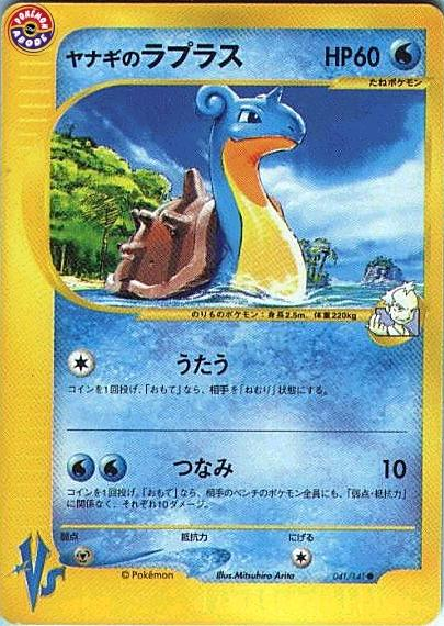 Pokemon Vs Lapras promo