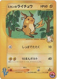 Pokemon Vs Raichu promo