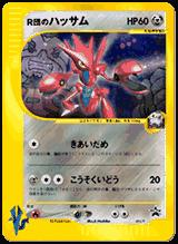 Pokemon Vs Scizor promo