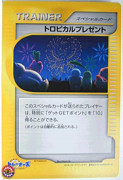 Pokemon Vs Tropical Present Trainer promo